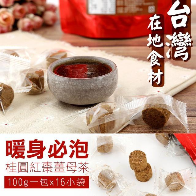 """""""秋冬暖身必泡""""台灣在地食材 桂圓紅棗薑母茶 100g一包x16小袋~單顆獨立包裝 每拆新鮮"""