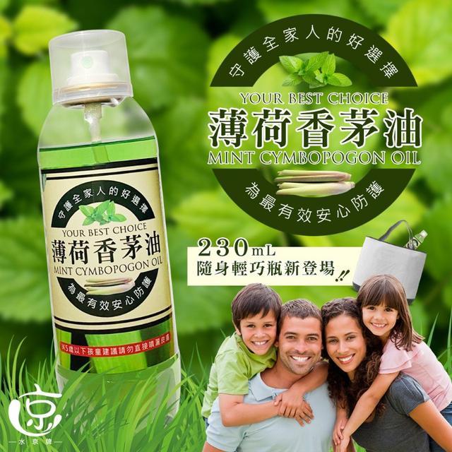 水京牌薄荷香茅油 隨身輕巧瓶 230ml