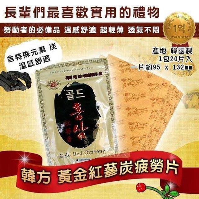 預購  韓國 黃金紅蔘 韓方舒緩健康貼布 20片入/包