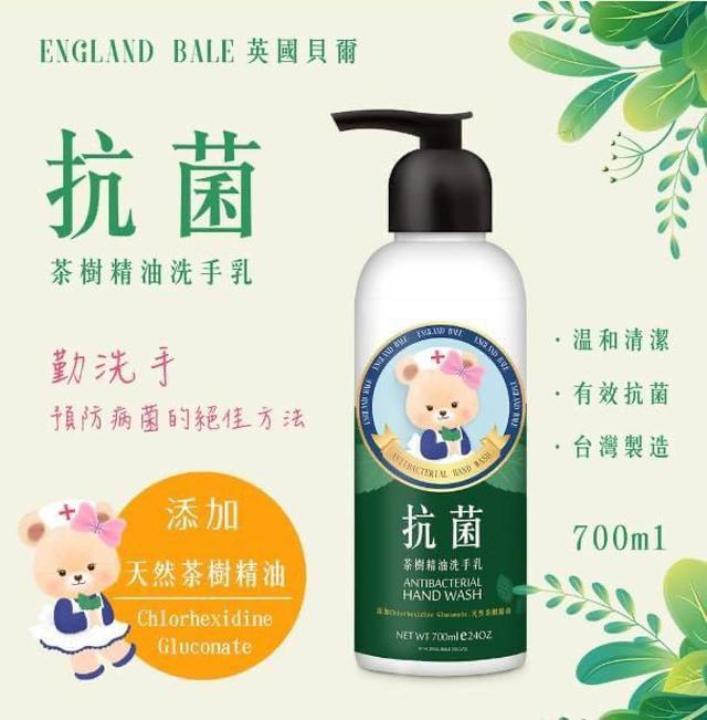 現貨!英國貝爾熊-抗菌茶樹精油洗手乳 700ML