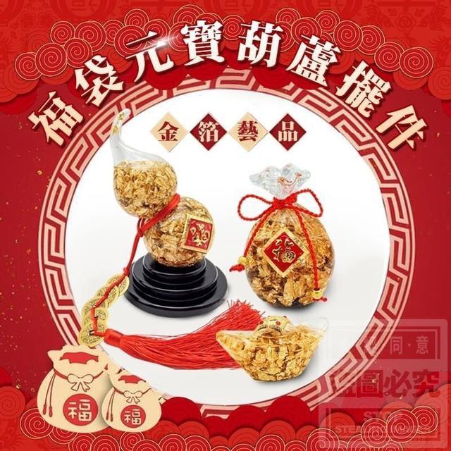 (預購e) 金箔藝品福袋元寶葫蘆擺件