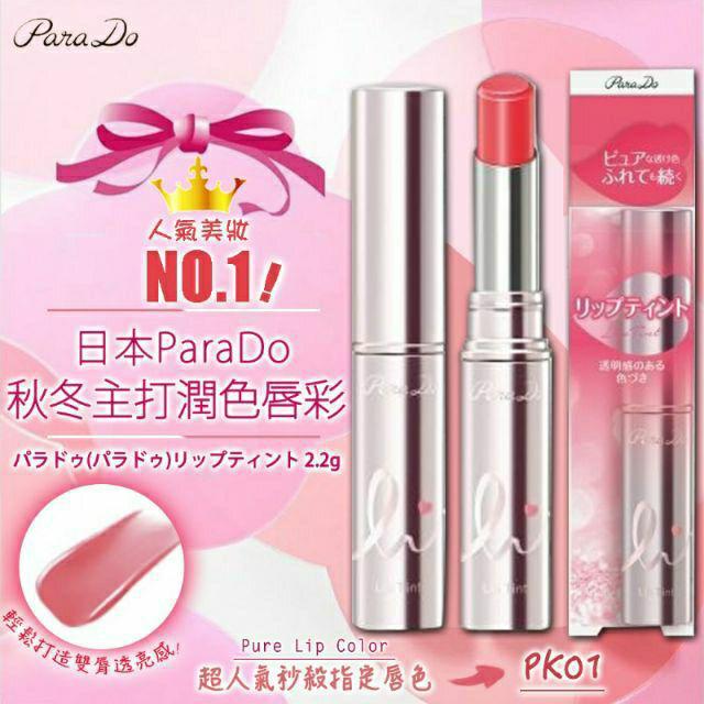日本 7-11限定 PARADO 美容液保濕護唇膏 2.2g - PK01