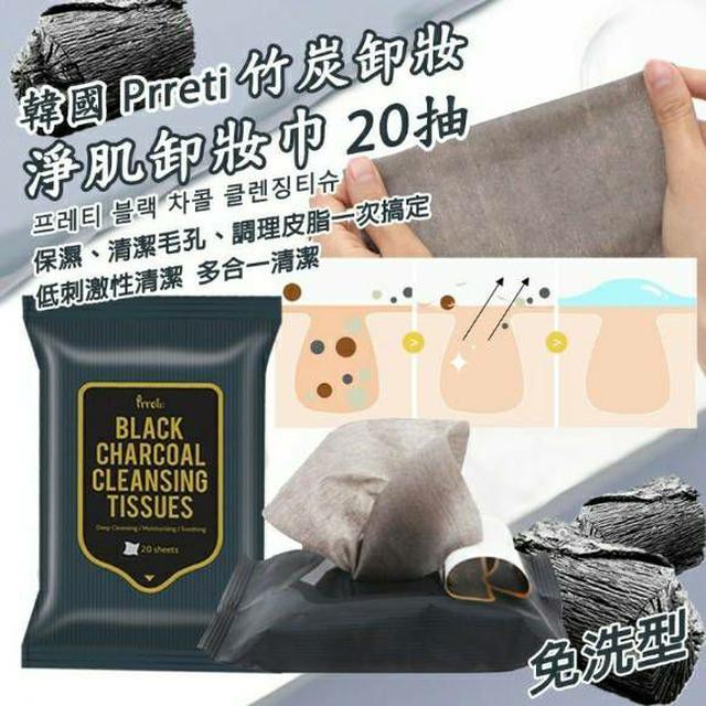 韓國 Prreti 黑科技 竹炭淨膚卸妝巾 20入