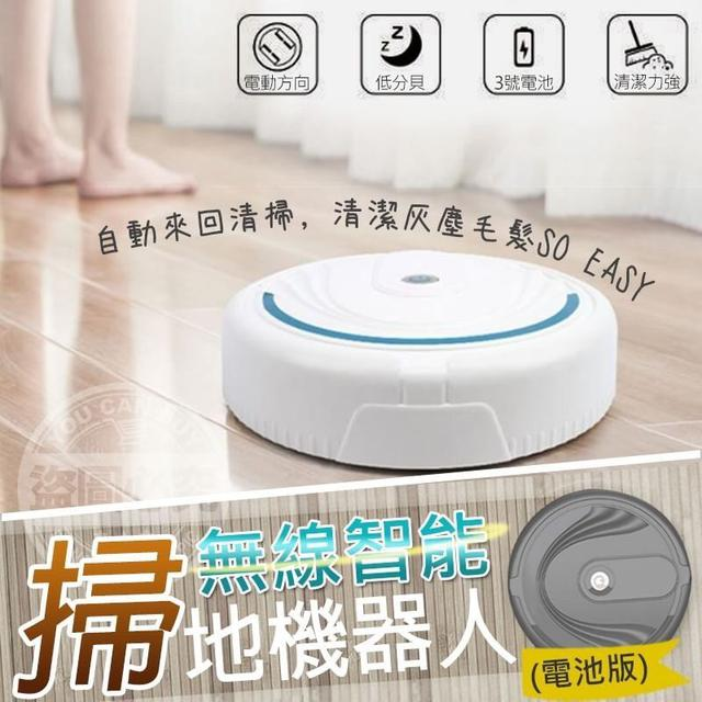 G-無線智能掃地機器人(電池版)