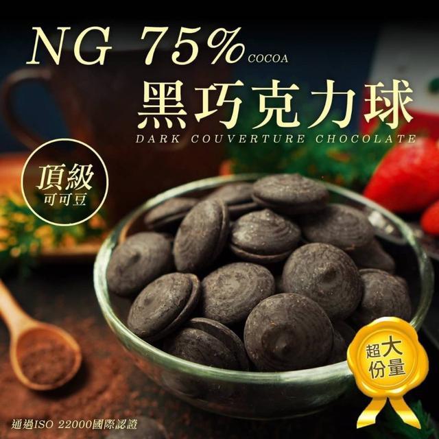 台灣 NG 75% 頂級黑巧克力球150g(約50粒)
