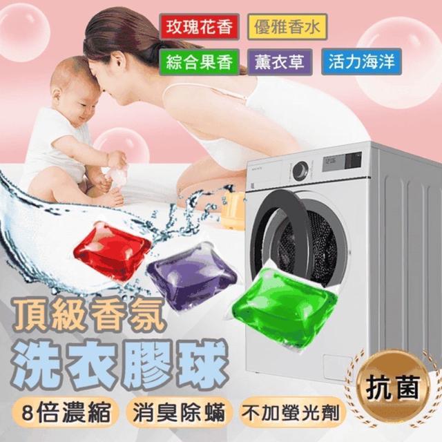 #現貨 香氛濃縮洗衣交球 (無附盒 100入)