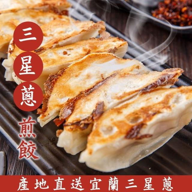三星蔥日式煎餃