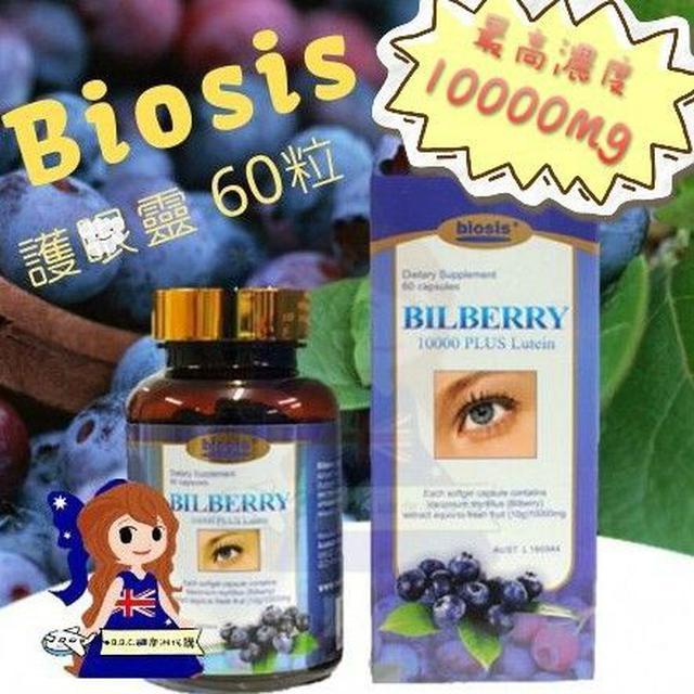 澳洲Biosis 高濃度10000mg護👁️靈60粒