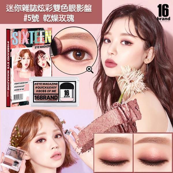韓國 16 Brand 迷你雜誌炫彩雙色眼影盤 -5號