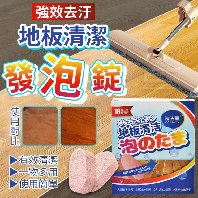預購 強效去汙地板清潔發泡錠 1盒18入 一組4盒