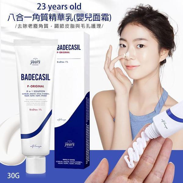 韓國 23 years old 八合一角質精華乳(嬰兒面霜) 30g