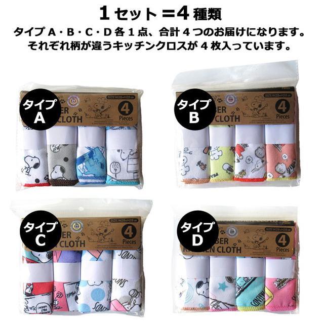 日本🇯🇵SNOOPY廚房布超細纖維抹布