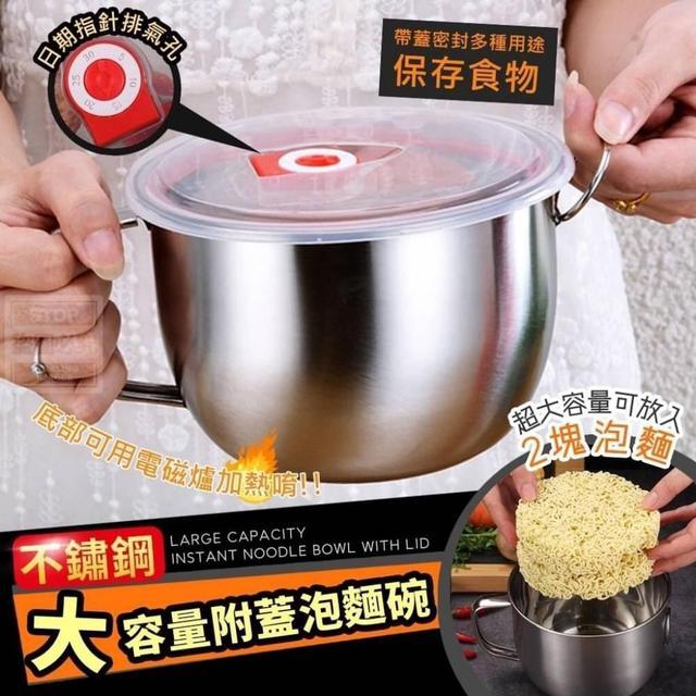 《預購》不鏽鋼大容量附蓋泡麵碗