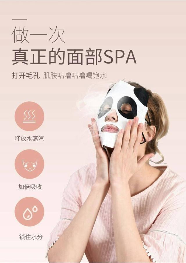 【N.T.F-現貨+預購款】熊貓蒸汽SPA加熱面罩