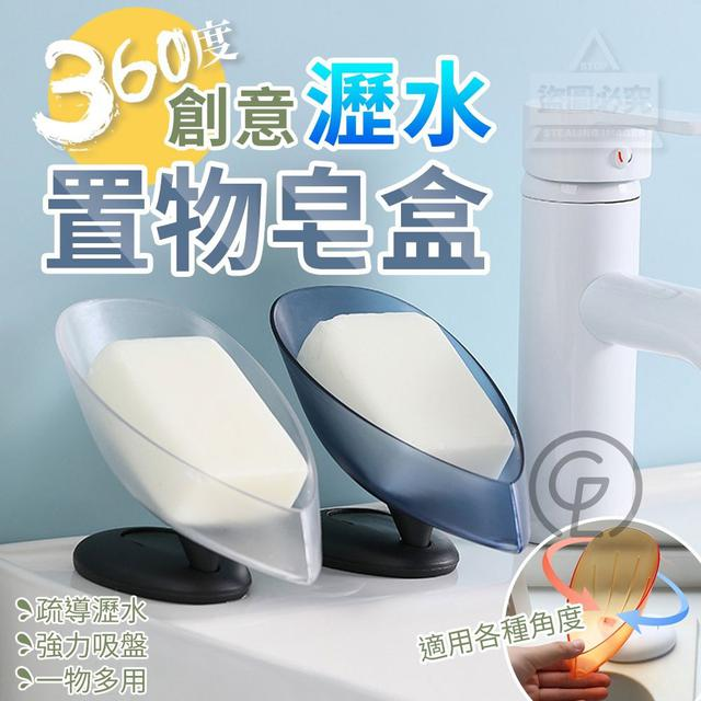 #預購葉形360度創意瀝水置物皂盒(3入)