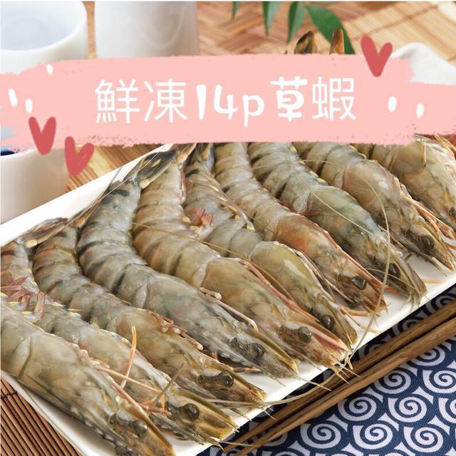 現貨嚴選蝦奈兒草蝦280g/盒