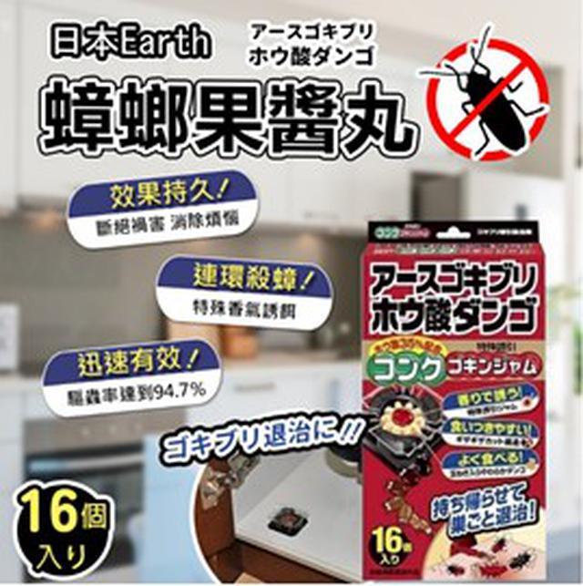 (4/8結單)日本🇯🇵Earth蟑螂果醬丸16入