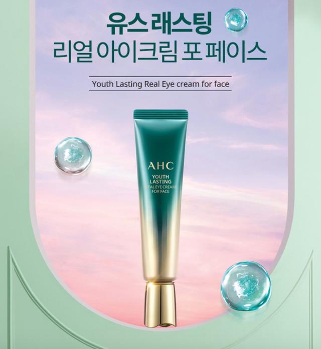 韓國 AHC 青春持久彈力全臉眼霜-30ML
