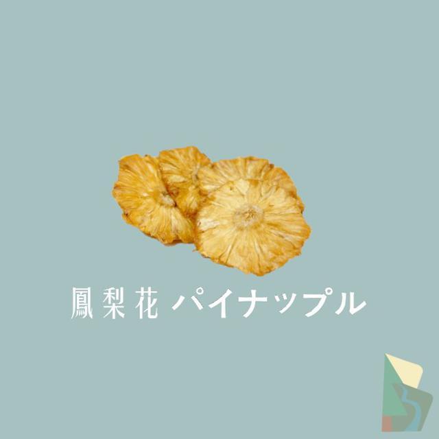 天然果乾系列 台灣 無糖鳳梨花 果乾 Pineapple(無糖) |台灣製作,品質有保證