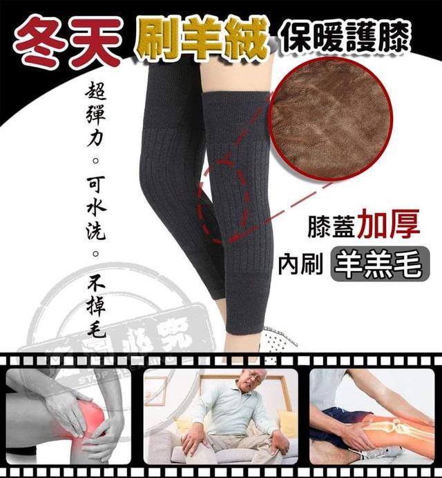 (預購S) 冬天內刷羊絨保暖護膝一雙(一雙兩個)