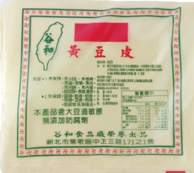 😊谷和黃豆皮(千張)100張(900±15g)