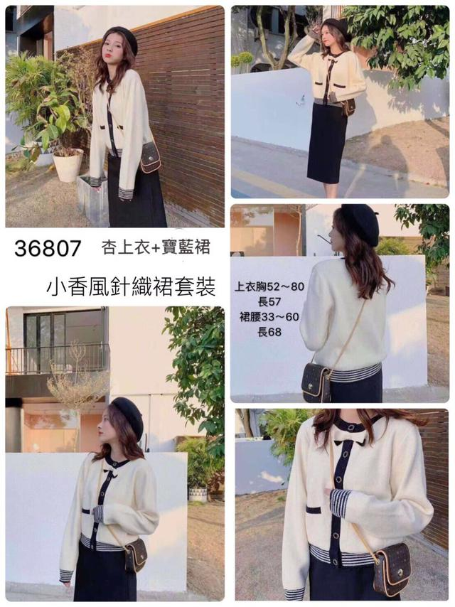 五分埔-小香風針織裙 套裝 #36807