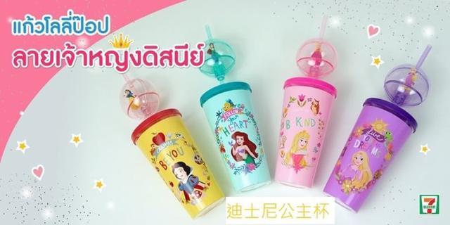 泰國 迪士尼公主杯子
