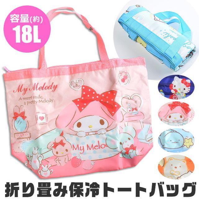 日本🇯🇵美樂蒂可折疊保冷保溫袋