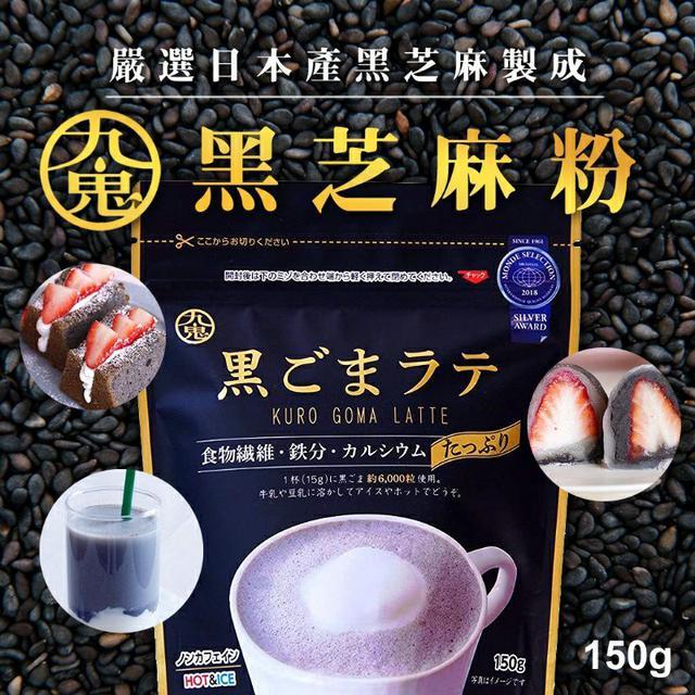 日本 九鬼 黑芝麻粉 150g