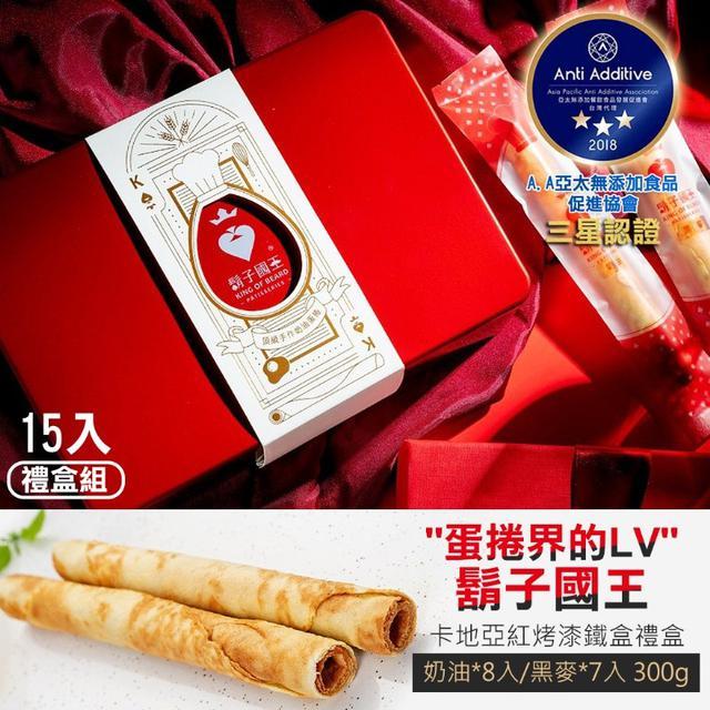 鬍子國王 卡地亞紅烤漆鐵盒15入 附提袋~-頂級AOC手工法國奶油蛋捲 二星榮耀