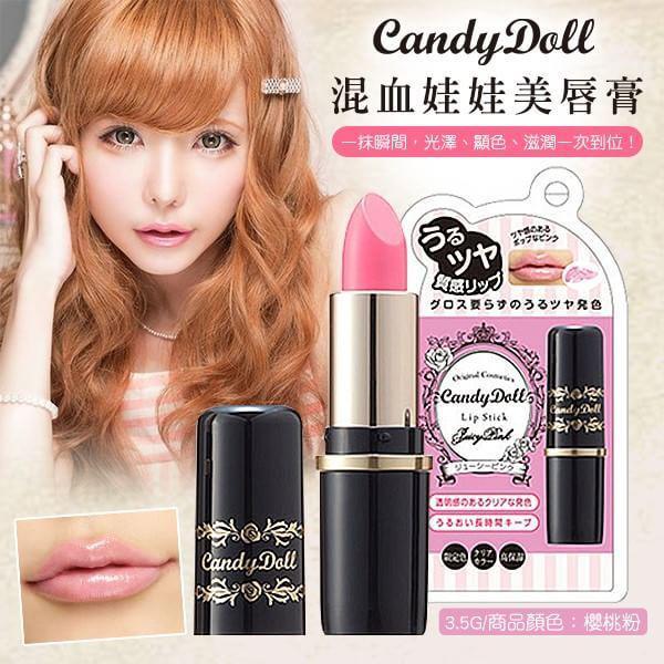 日本Candy Doll-混血娃娃美唇膏#櫻桃粉