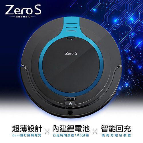 【Zero-S】智慧偵測超薄型 掃地機器人(防卡脫困驅動儀)~超薄6cm 清掃更徹底/防碰撞