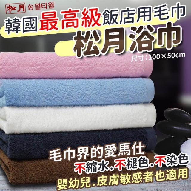 韓國飯店用浴巾-松月大浴巾