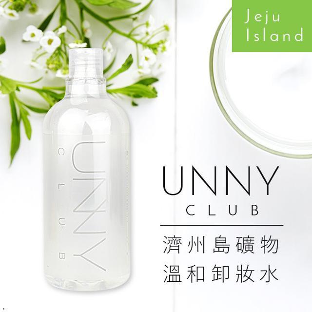 #美妝保養品 韓國 UNNY CLUB 濟州島礦物溫和卸妝水500ml
