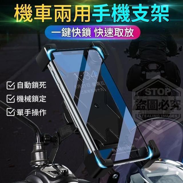 (預購e) 快速自鎖機車兩用手機支架