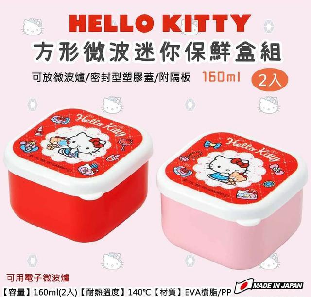 HELLO KITTY 方形微波迷你保鮮盒組(2入)