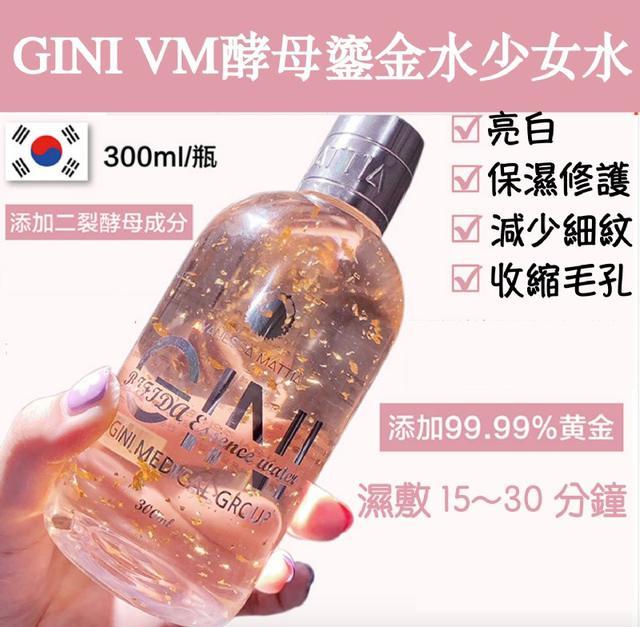 #美妝保養品 韓國 GINI VM酵母鎏金水少女水 300ml