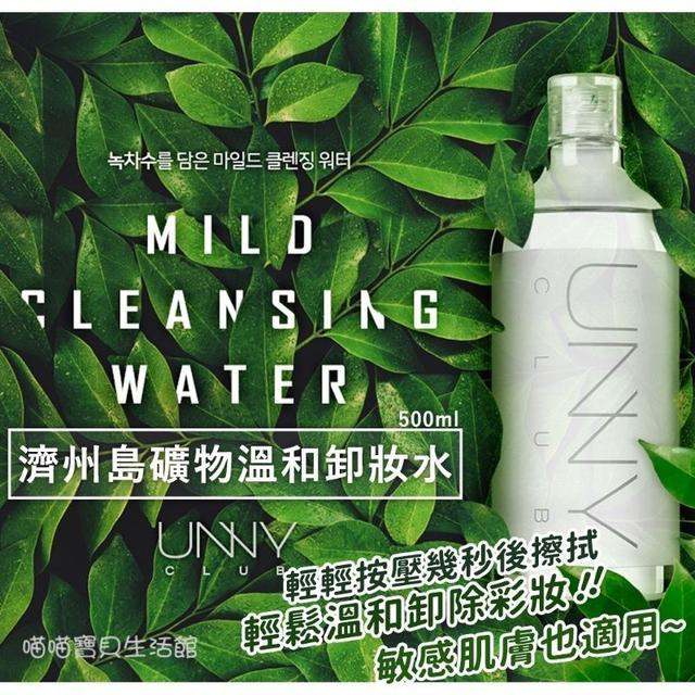 韓國 UNNY CLUB 濟州島礦物溫和卸妝水 500ml