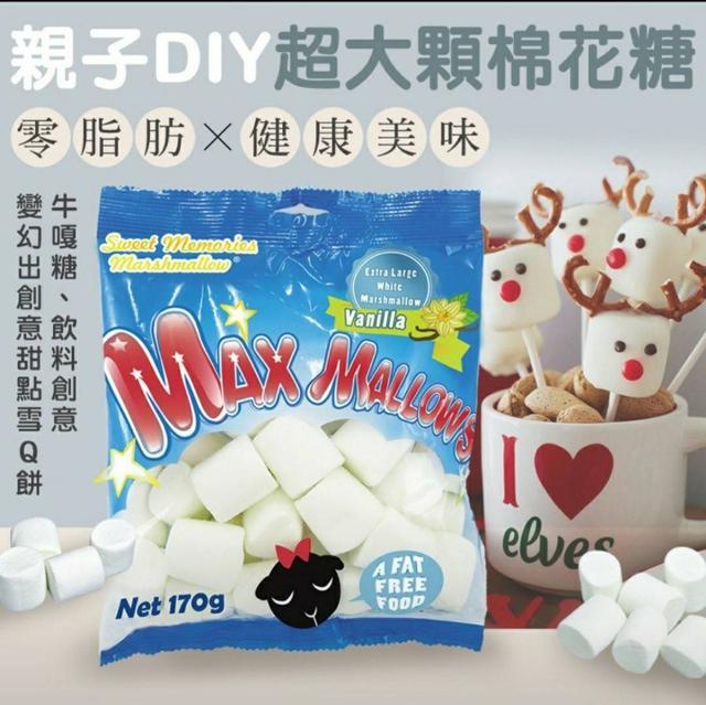 (預購)(8)麥克斯香烤香草特大棉花糖(零脂肪)170g(共18包)