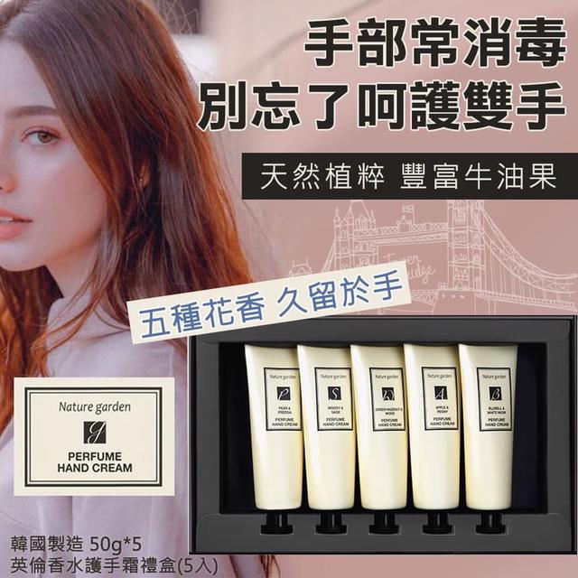 預購 韓國進口🎀英倫香水護手霜禮盒(5入)