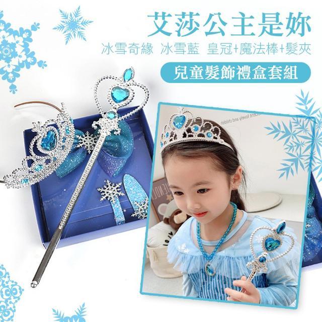 """""""艾莎公主是妳"""" 冰雪奇緣 冰雪藍 皇冠 魔法棒 髮夾 兒童髮飾配飾禮盒套組"""