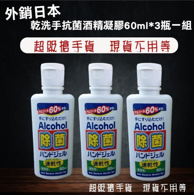 U-外銷日本🇯🇵乾洗手抗菌酒精凝膠 60ml*3瓶一組