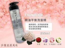 FAUNBOOK非用不可~沙龍專用精油系列洗髮精500ml