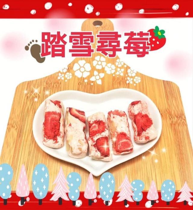 踏雪尋莓牛軋糖。激量草莓配上超軟Q乳白牛軋糖150g