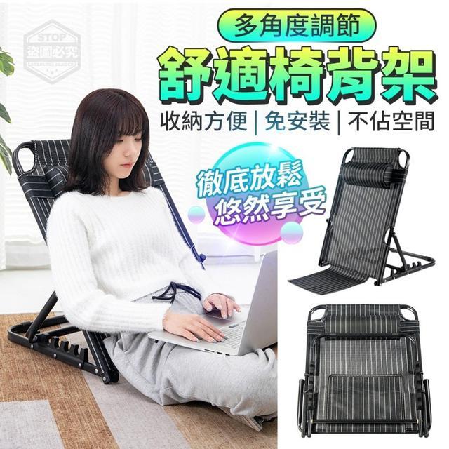 預購  多角度調節舒適椅背架