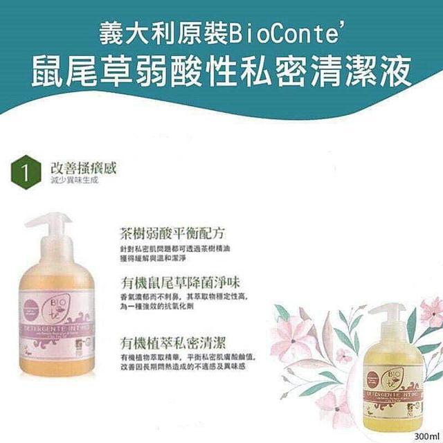 🌺現貨+預購義大利原裝 BioConte'鼠尾草弱酸性私密清潔液 300ml