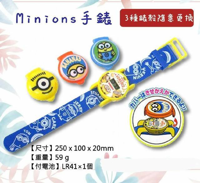 Minions 手錶