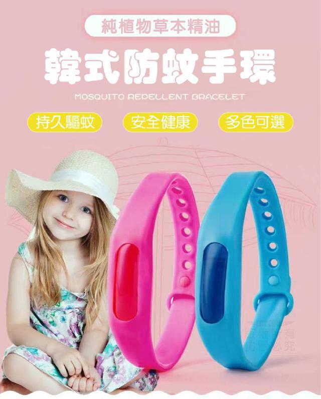 韓式防蚊手環(5包)📣現貨