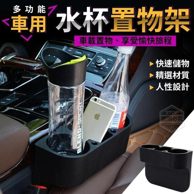 《預購》多功能車用水杯置物架