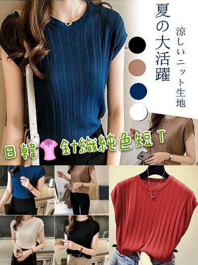 ☆預購☆日韓👍🏻純色針織短T😍